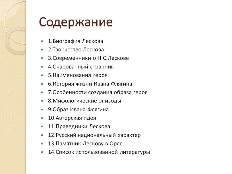Содержание 1.Биография Лескова 2
