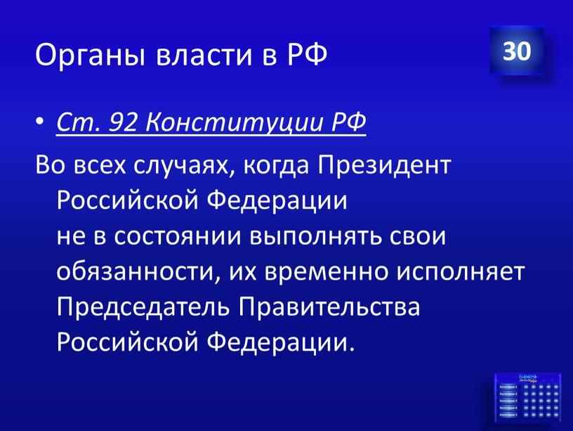 Органы власти в РФ Ст. 92 Конституции