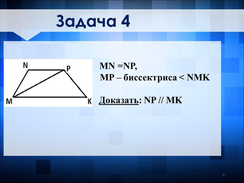 MN =NP,
