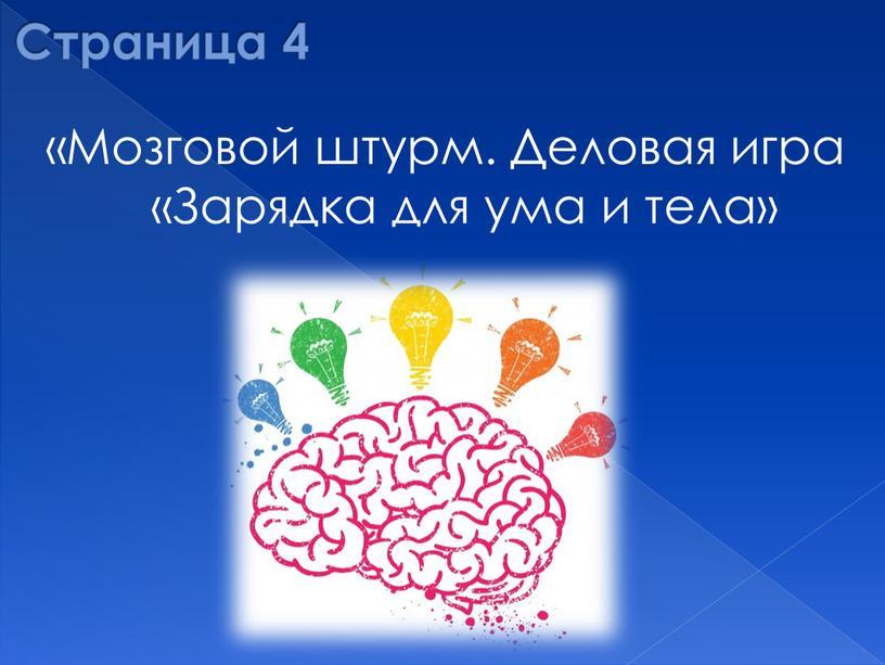 Страница 4 «Мозговой штурм. Деловая игра «Зарядка для ума и тела»