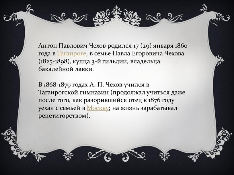 Антон Павлович Чехов родился 17 (29) января 1860 года в