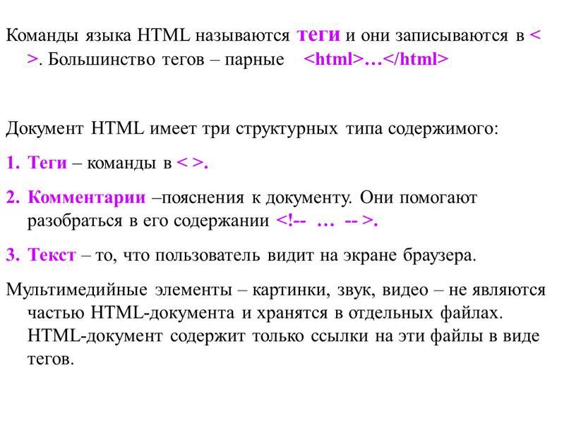 Команды языка HTML называются теги и они записываются в < >