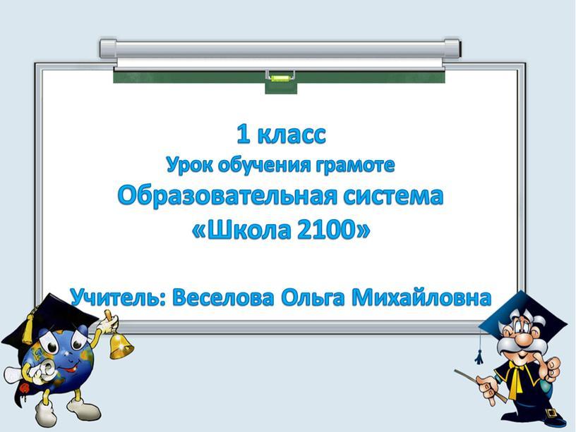 Урок обучения грамоте Образовательная система «Школа 2100»