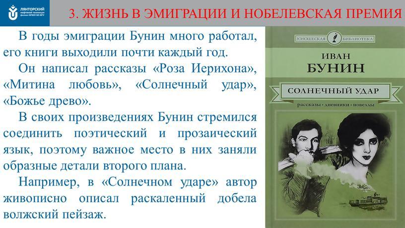 В годы эмиграции Бунин много работал, его книги выходили почти каждый год