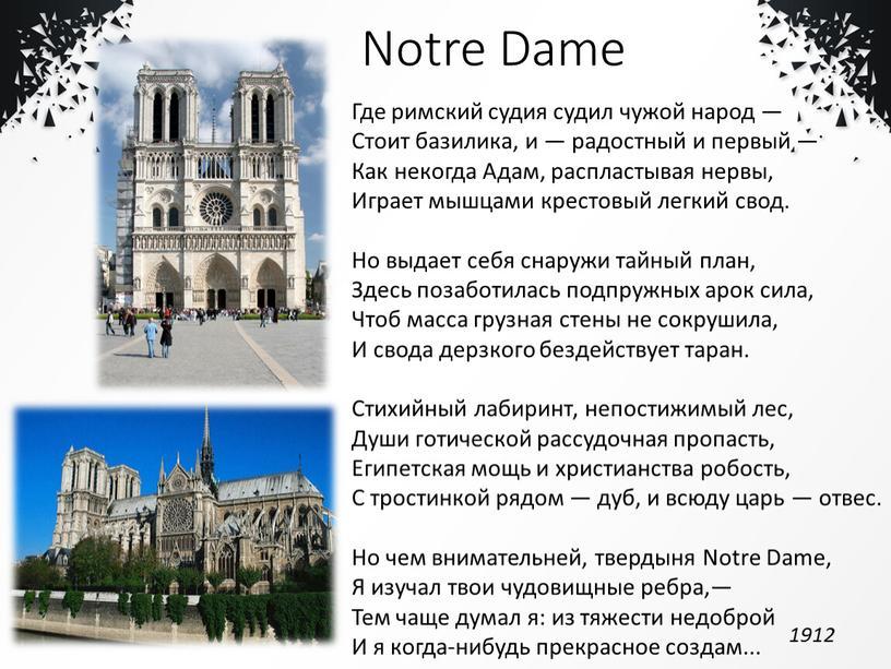 Notre Dame Где римский судия судил чужой народ —