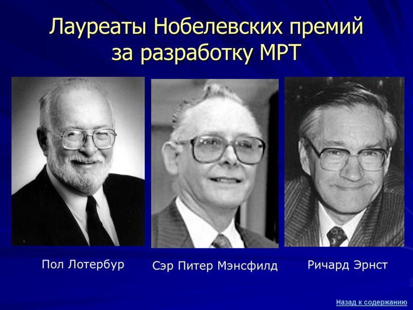 Лауреаты Нобелевских премий за разработку