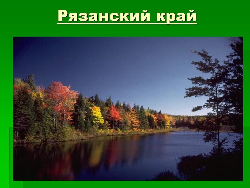 Рязанский край