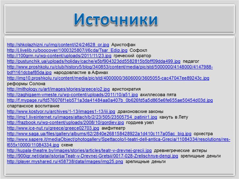 Источники http://shkolazhizni.ru/img/content/i24/24628_or