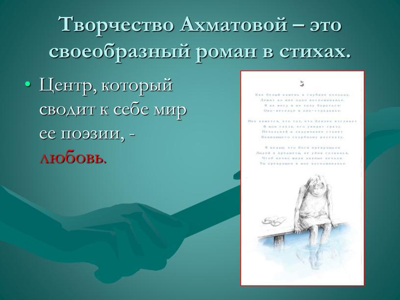 Творчество Ахматовой – это своеобразный роман в стихах