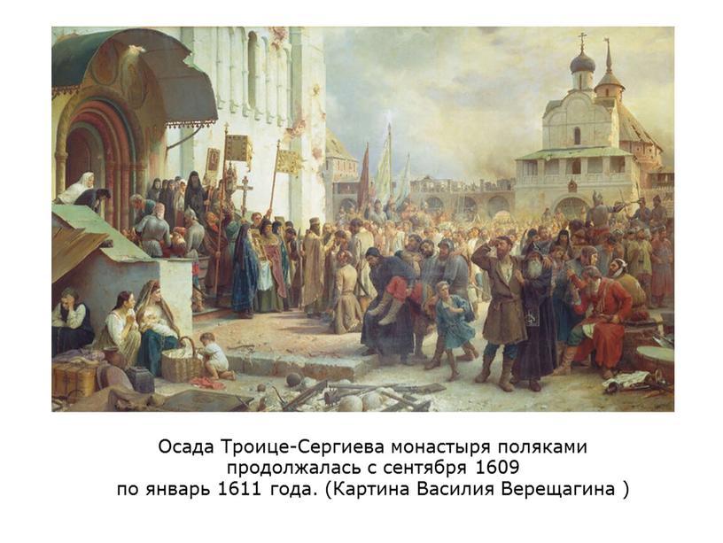 Осада Троице-Сергиева монастыря поляками продолжалась с сентября 1609 по январь 1611 года