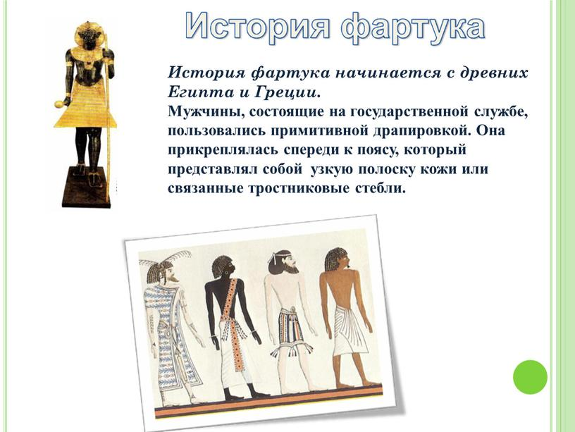 История фартука начинается с древних