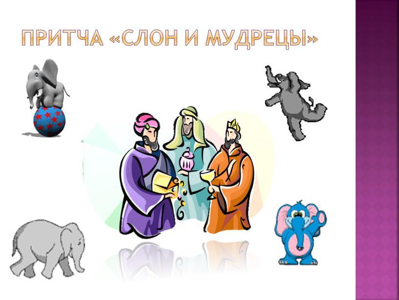 притча «Слон и мудрецы»