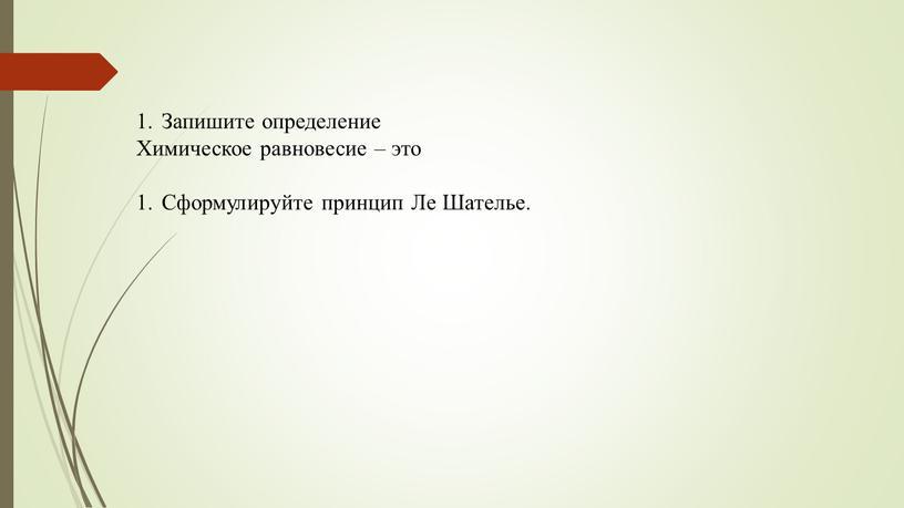 Запишите определение Химическое равновесие – это