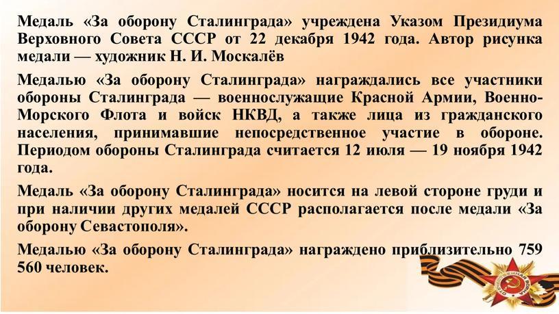 Медаль «За оборону Сталинграда» учреждена
