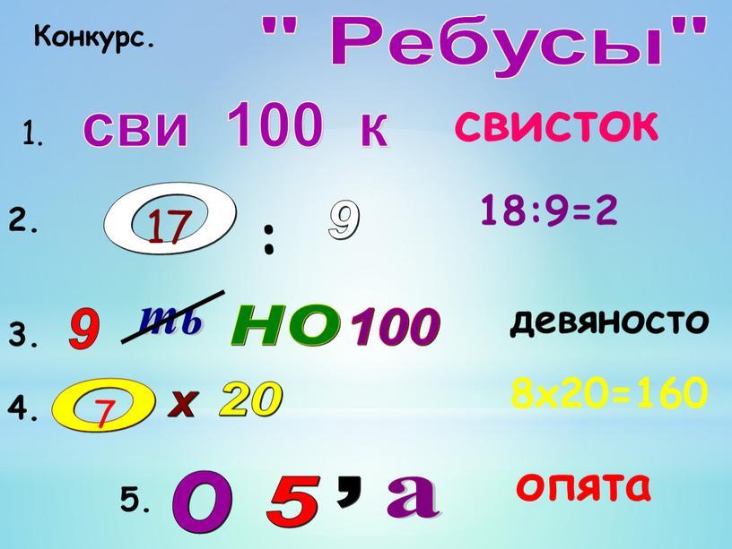 """Конкурс. """" Ребусы"""" свисток 18:9=2 девяносто 8х20=160 опята"""