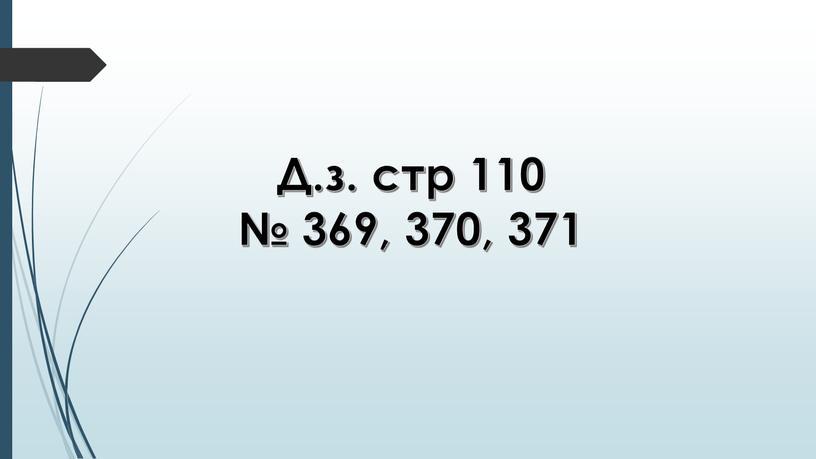 Д.з. стр 110 № 369, 370, 371
