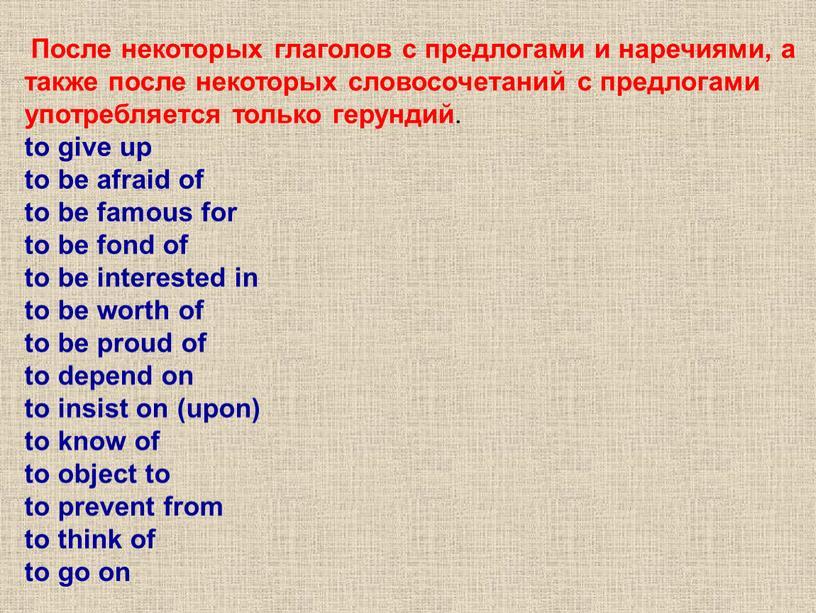 После некоторых глаголов с предлогами и наречиями, а также после некоторых словосочетаний с предлогами употребляется только герундий