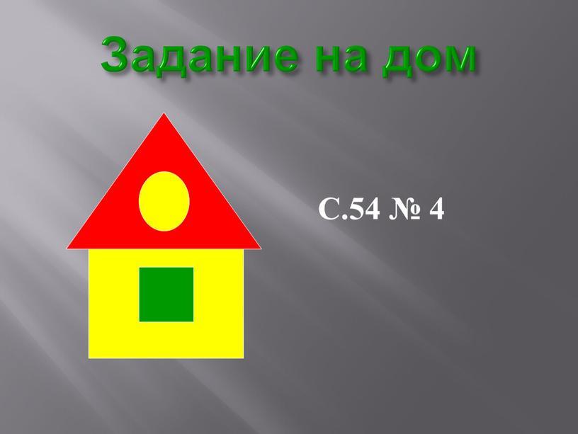 Задание на дом С.54 № 4