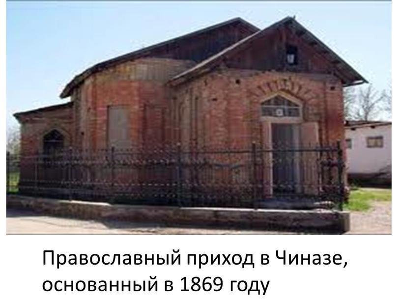 Православный приход в Чиназе, основанный в 1869 году