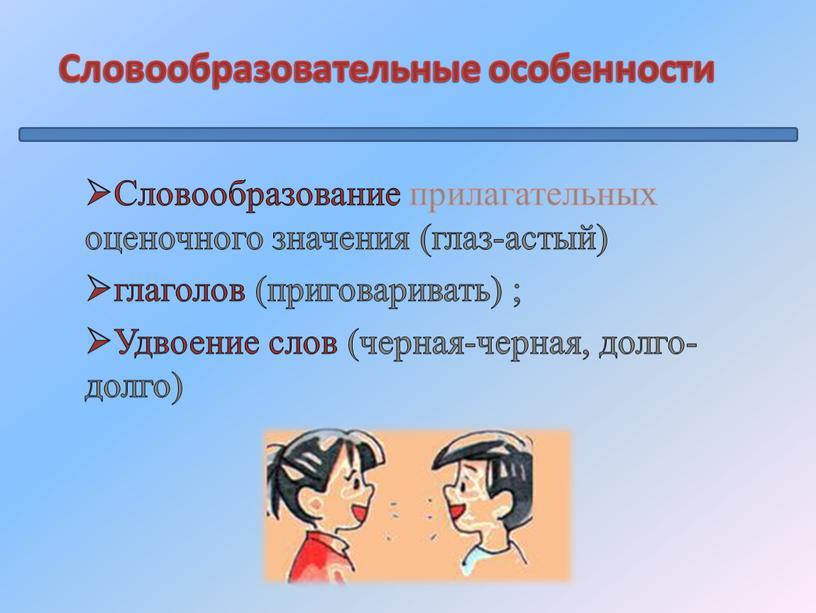 Словообразовательные особенности