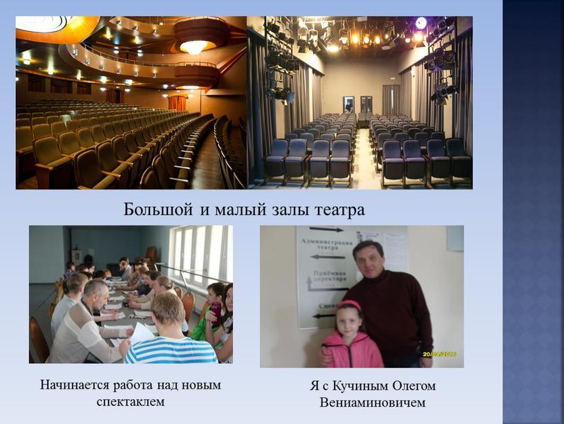 Большой и малый залы театра Начинается работа над новым спектаклем