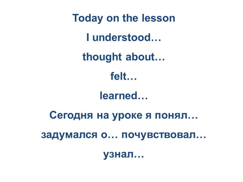 Today on the lesson I understood… thought about… felt… learned…