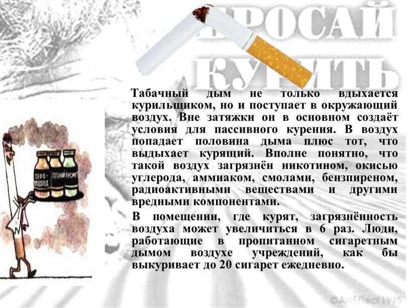 Табачный дым не только вдыхается курильщиком, но и поступает в окружающий воздух