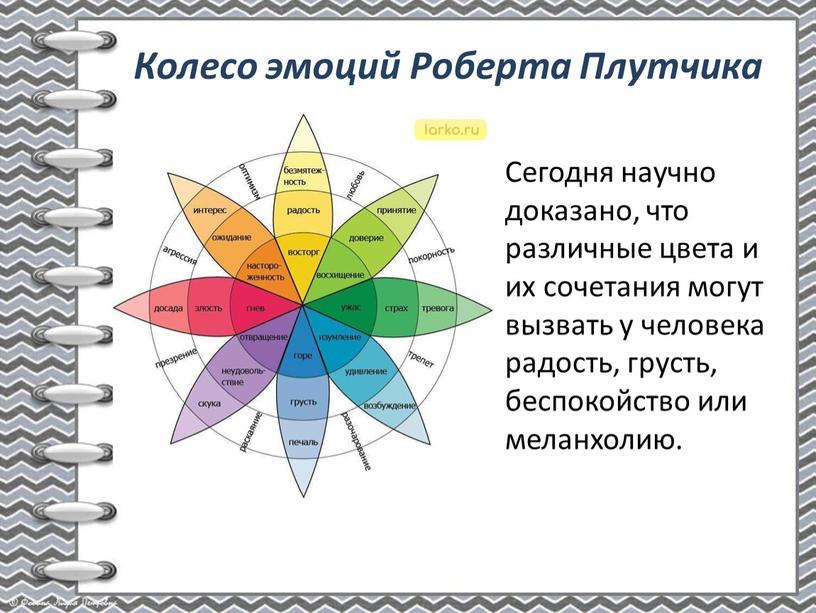 Сегодня научно доказано, что различные цвета и их сочетания могут вызвать у человека радость, грусть, беспокойство или меланхолию