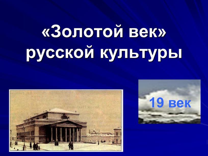 Золотой век» русской культуры 19 век