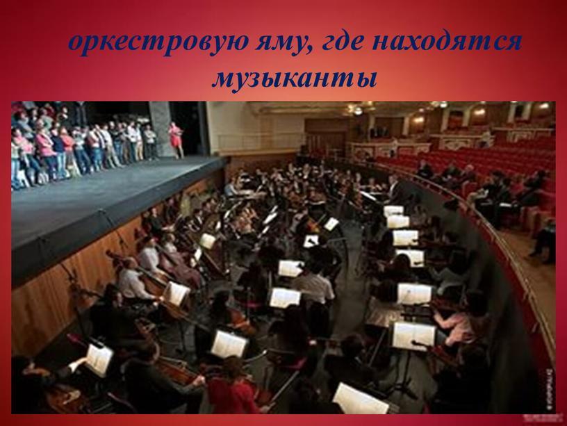 оркестровую яму, где находятся музыканты