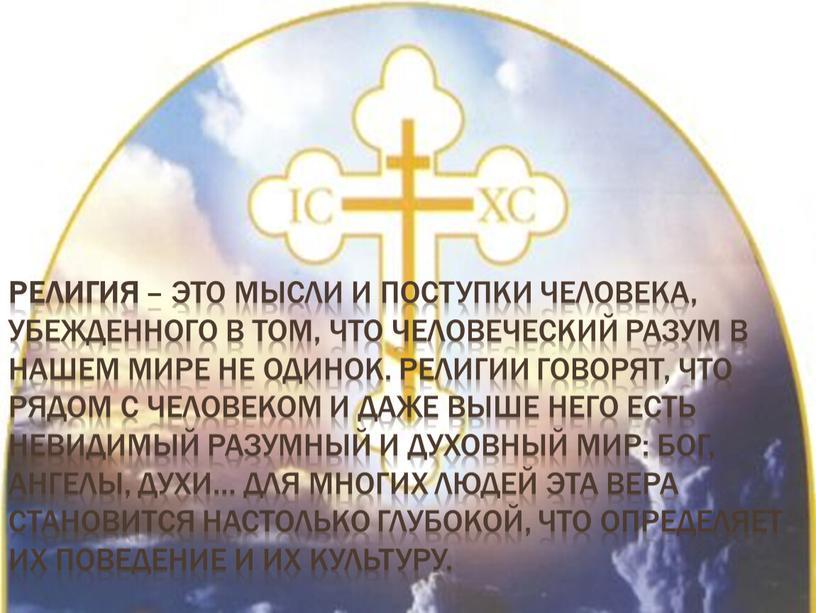 Религия – это мысли и поступки человека, убежденного в том, что человеческий разум в нашем мире не одинок