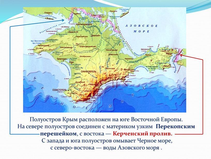Полуостров Крым расположен на юге