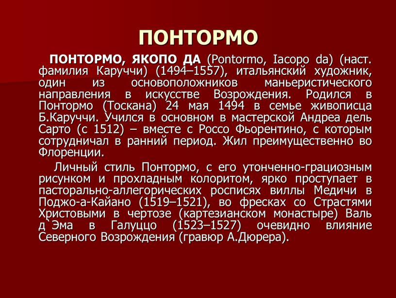 ПОНТОРМО ПОНТОРМО, ЯКОПО