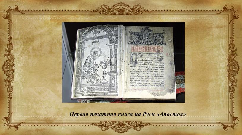 Первая печатная книга на Руси «Апостол»
