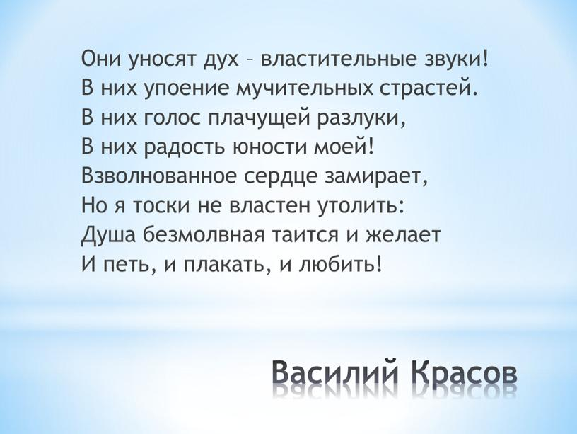 Василий Красов Они уносят дух – властительные звуки!