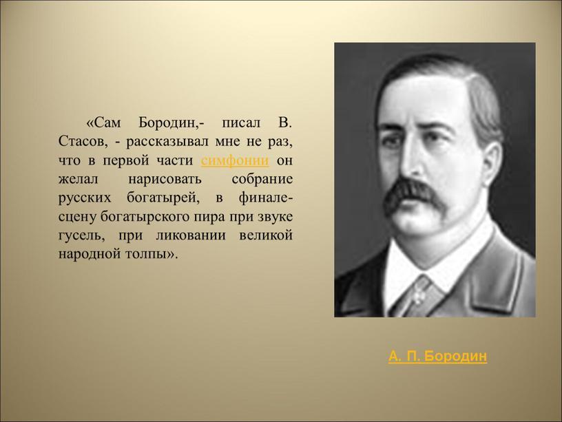 А. П. Бородин «Сам Бородин,- писал