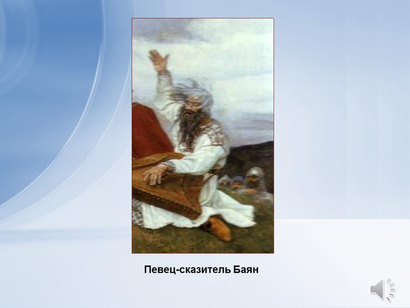 Певец-сказитель Баян