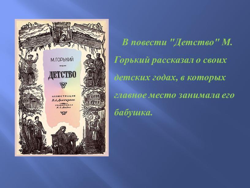"""В повести """"Детство"""" М. Горький рассказал о своих детских годах, в которых главное место занимала его бабушка"""
