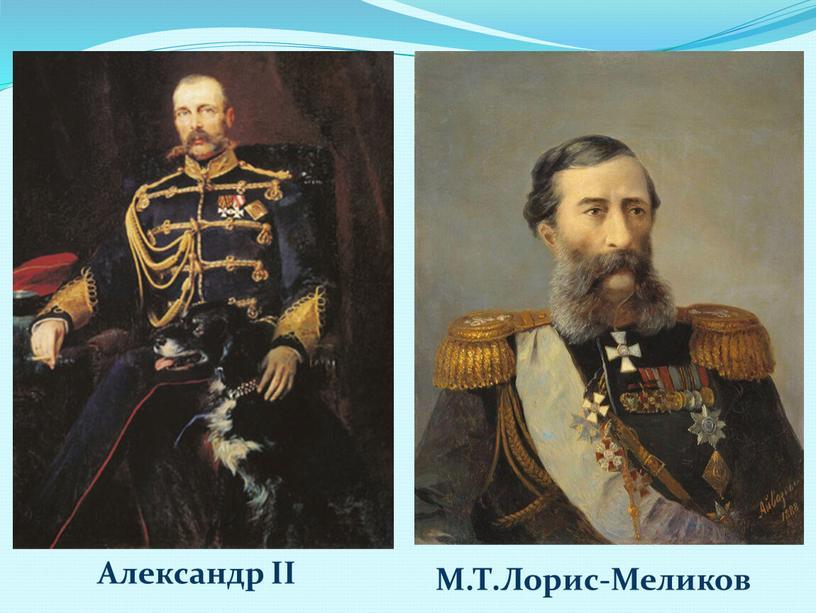 Александр II М.Т.Лорис-Меликов