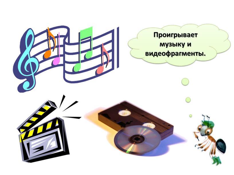 Проигрывает музыку и видеофрагменты