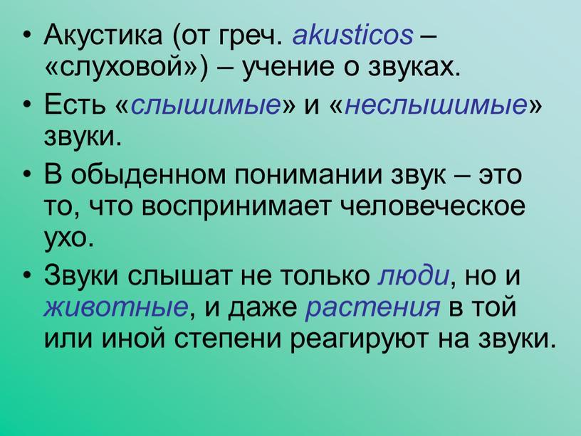 Акустика (от греч. akusticos – «слуховой») – учение о звуках