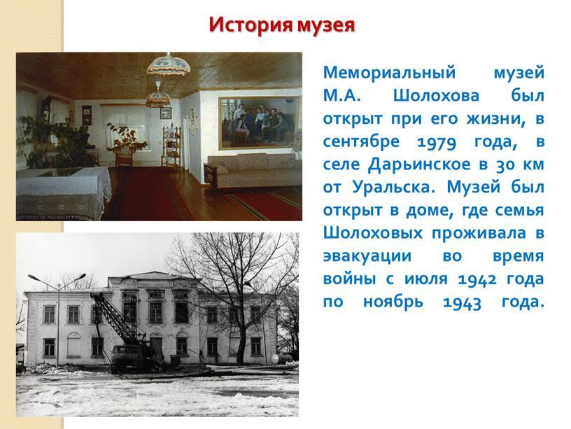 Мемориальный музей М.А. Шолохова был открыт при его жизни, в сентябре 1979 года, в селе