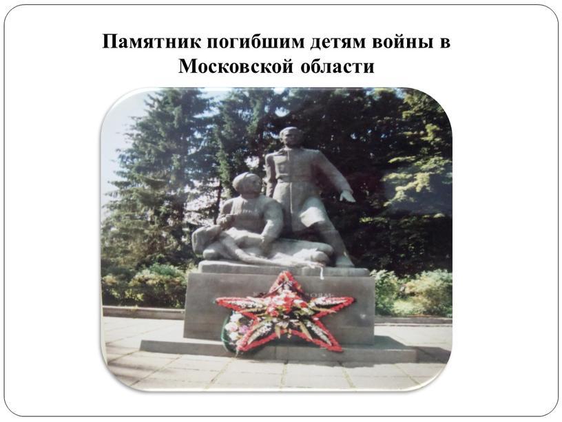 Памятник погибшим детям войны в