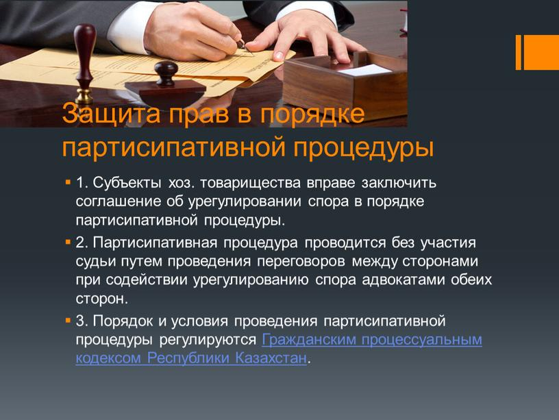 Защита прав в порядке партисипативной процедуры 1
