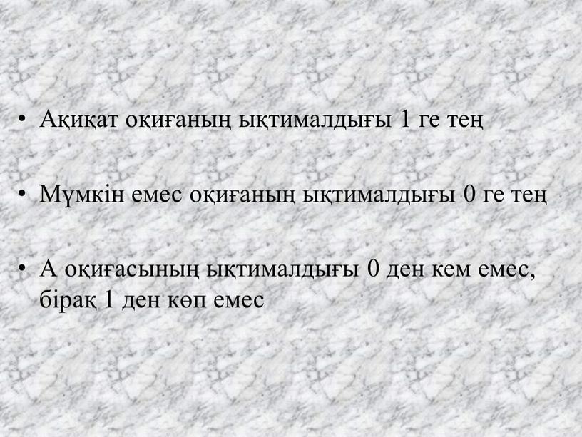 Ақиқат оқиғаның ықтималдығы 1 ге тең