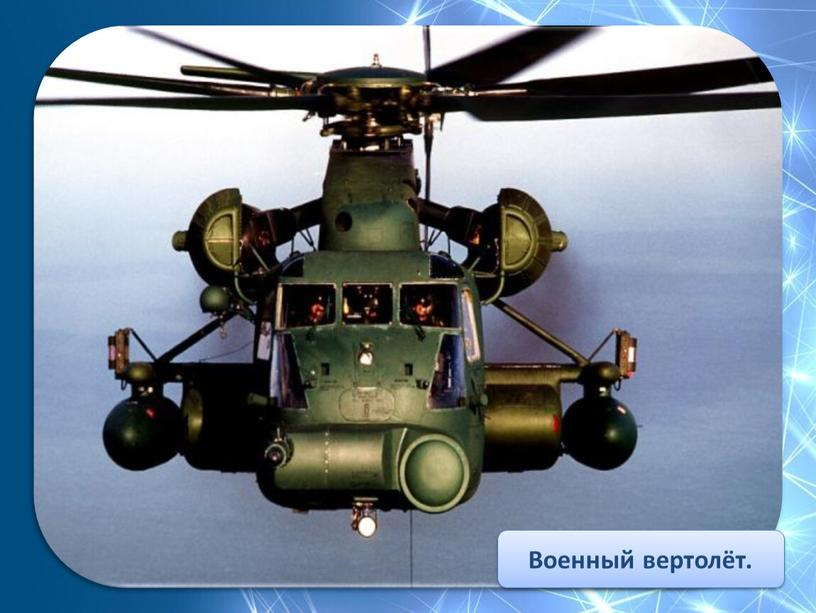 Военный вертолёт.