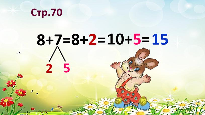 5 2 8+7= 10+5= 8+2= 15 Стр.70