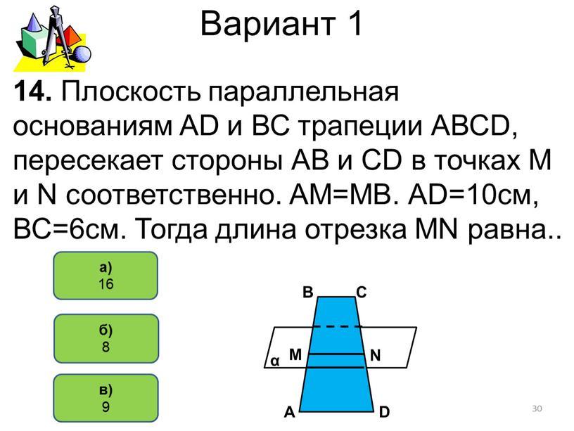 Вариант 1 б) 8 а) 16 14. Плоскость параллельная основаниям