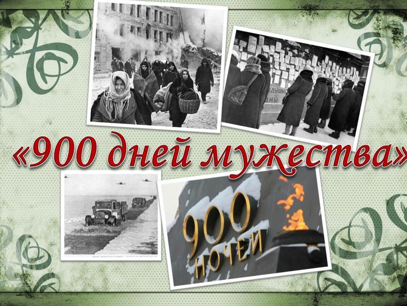 «900 дней мужества»
