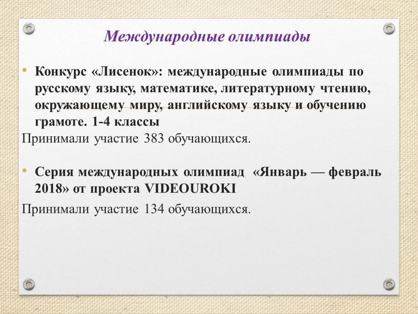 Международные олимпиады Конкурс «Лисенок»: международные олимпиады по русскому языку, математике, литературному чтению, окружающему миру, английскому языку и обучению грамоте